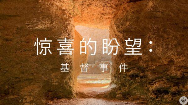 惊喜的盼望:基督事件